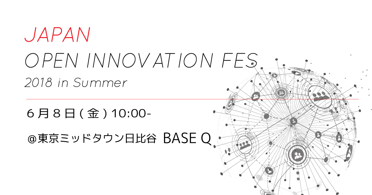 Japan Open Innovation Fes 2018 in Summer開催!
