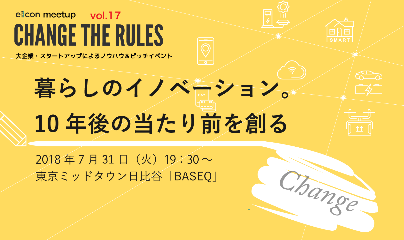 CHANGE THE RULES	eiicon meet up!! vol.17「暮らしのイノベーション。10年後の当たり前を創る」