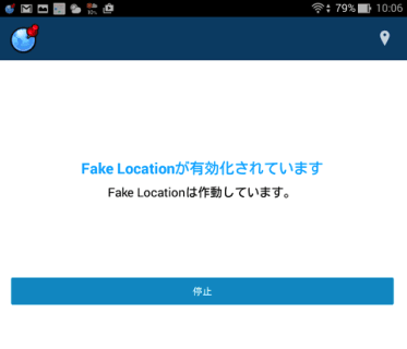 fakegps2