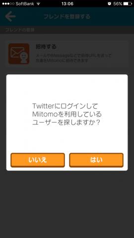 miitomofriend-10