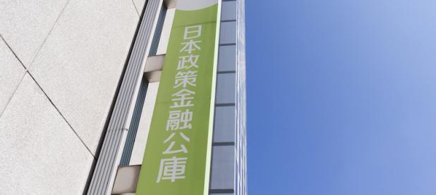 支店 公庫 政策 鹿児島 日本 金融