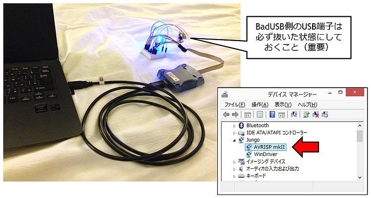 AVRISP mkII とPC本体をUSBで接続する
