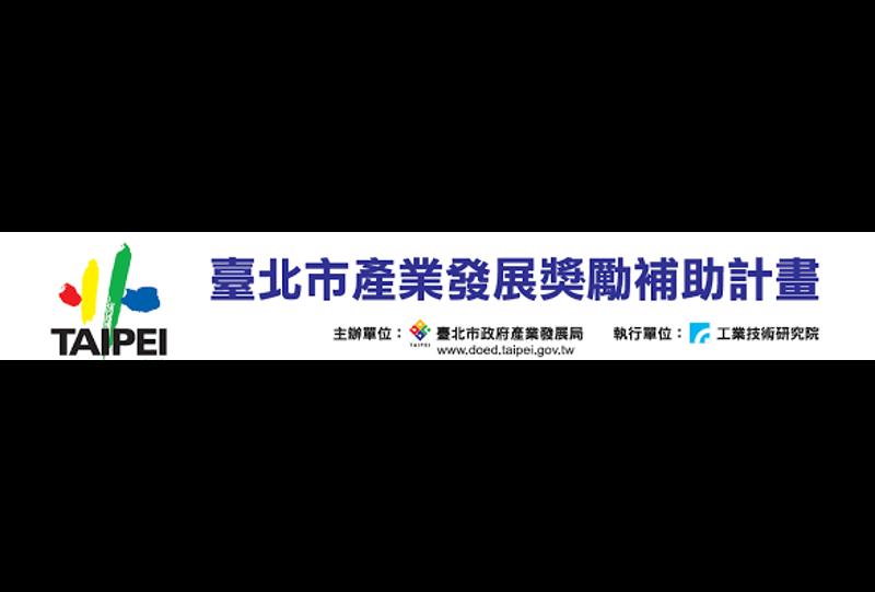聯百榮獲台北市產業發展獎勵『雙料補助』唯一數位內容廠商