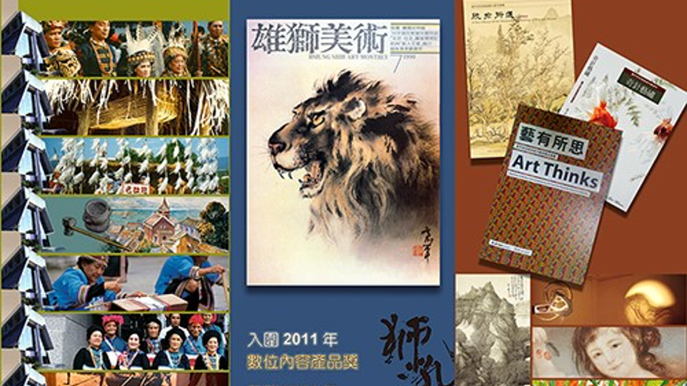 UDP exhibited Lionart Digital Archive in IT Month