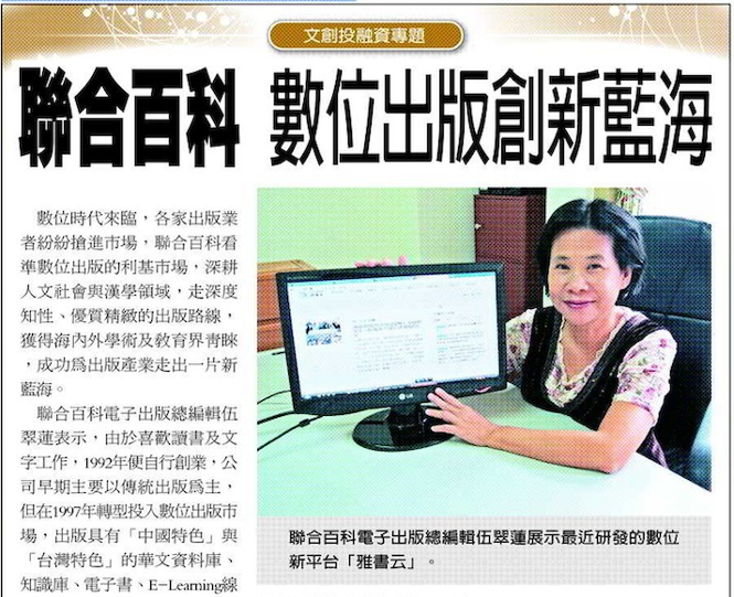 2013【Economic Daily News】Pionner UDP : 20-year dedication to Digital Publicaitons