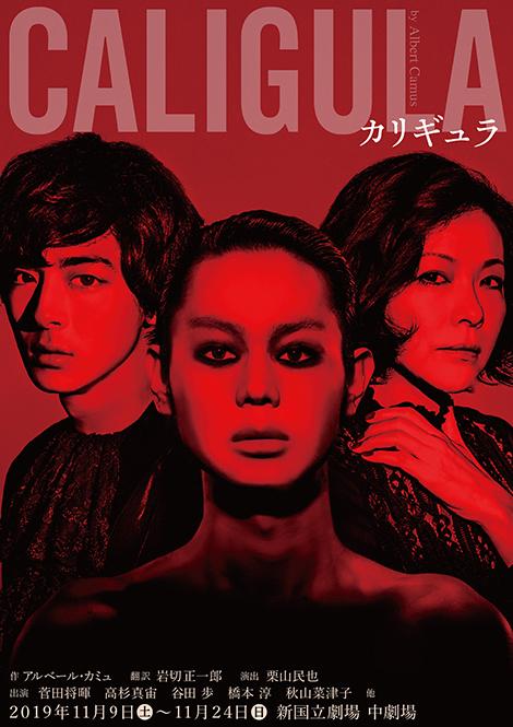 舞台 『 カリギュラ 』DVD発売直前PV公開!