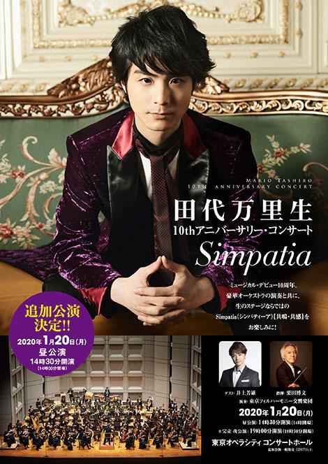 田代万里生 10thアニバーサリー・コンサート『Simpatia』
