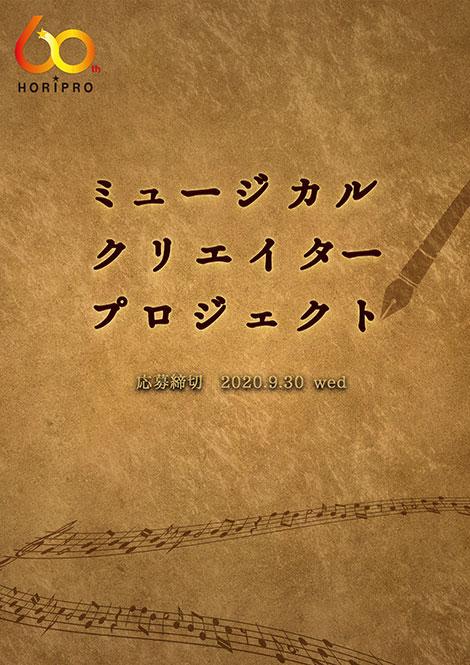 ミュージカルクリエイタープロジェクト始動!