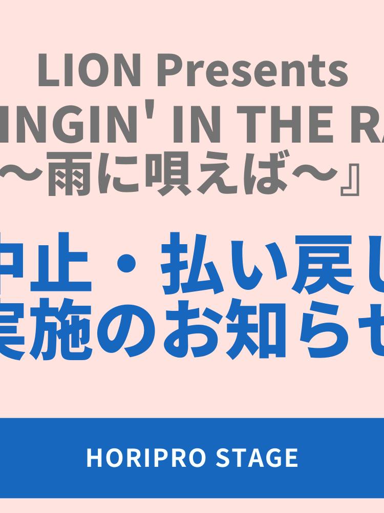 LION presents『SINGIN' IN THE RAIN~雨に唄えば~』公演中止と払い戻し対応実施のお知らせ