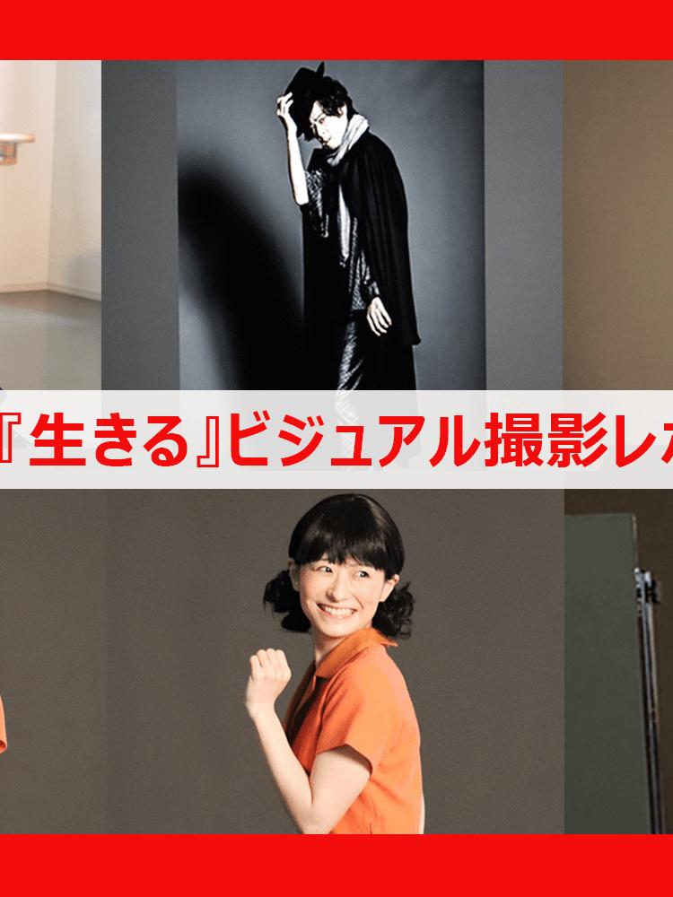 待望の再演!ミュージカル『生きる』ビジュアル撮影レポート公開!!