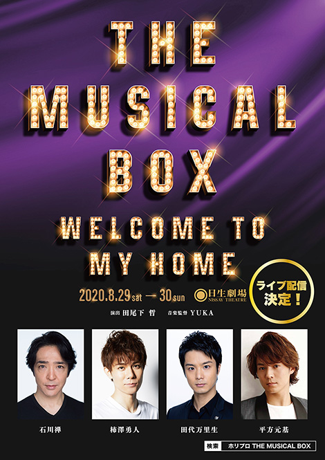 『THE MUSICAL BOX』通販開始!