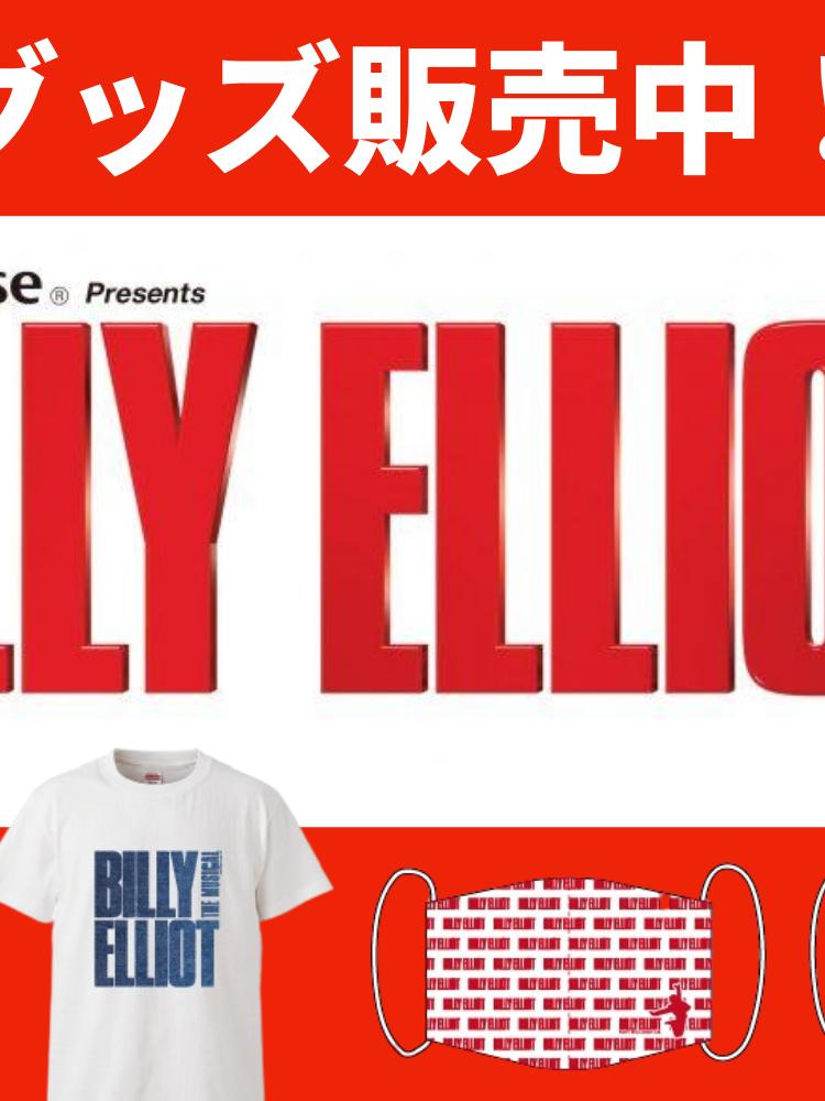 『ビリー・エリオット』公演グッズ発売中!