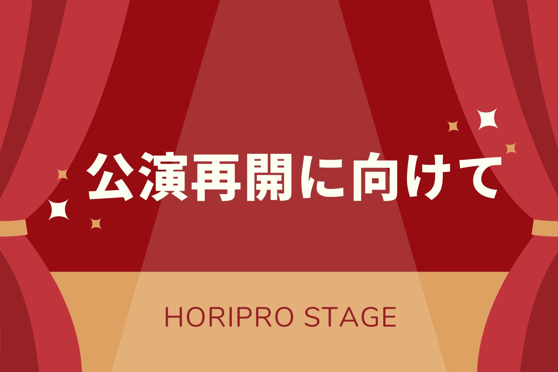 【動画】ホリプロステージより劇場公演再開に向けて