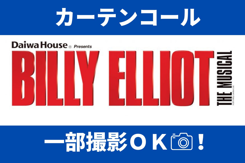 『ビリー・エリオット』スペシャルカーテンコール実施!