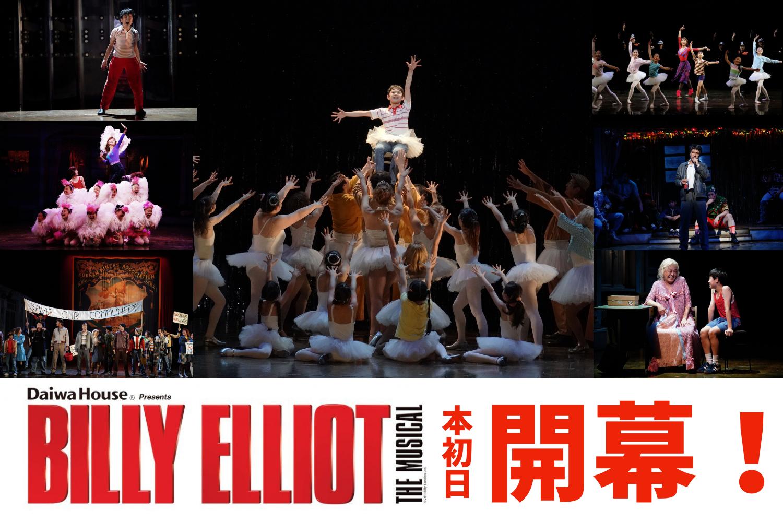 【動画あり】『ビリー・エリオット』2か月遅れで本日開幕!劇場で観た希望の光