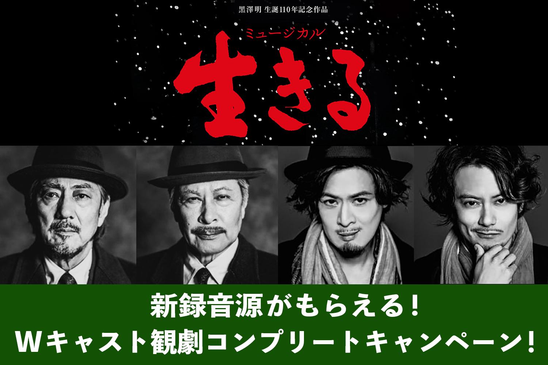 新録音源がもらえる!『生きる』Wキャスト観劇コンプリートキャンペーン