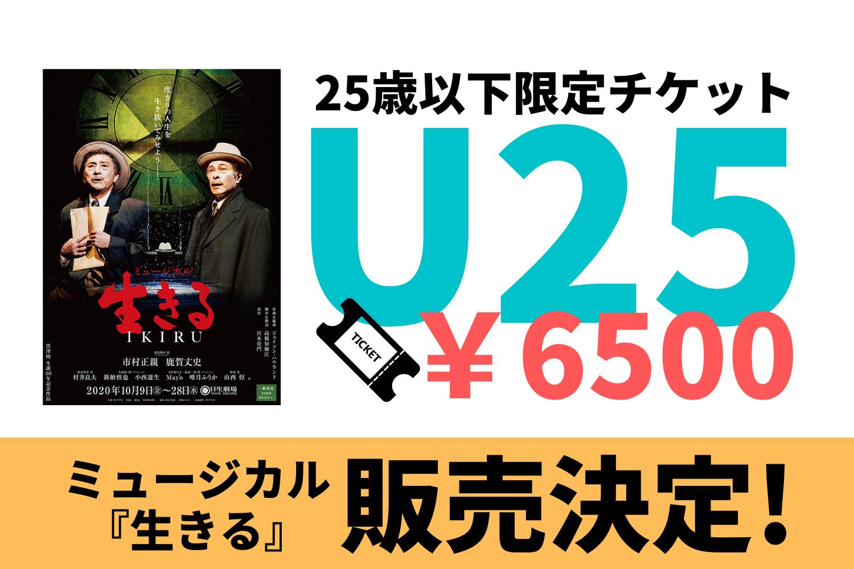 ミュージカル『生きる』25歳以下限定 チケット発売決定!