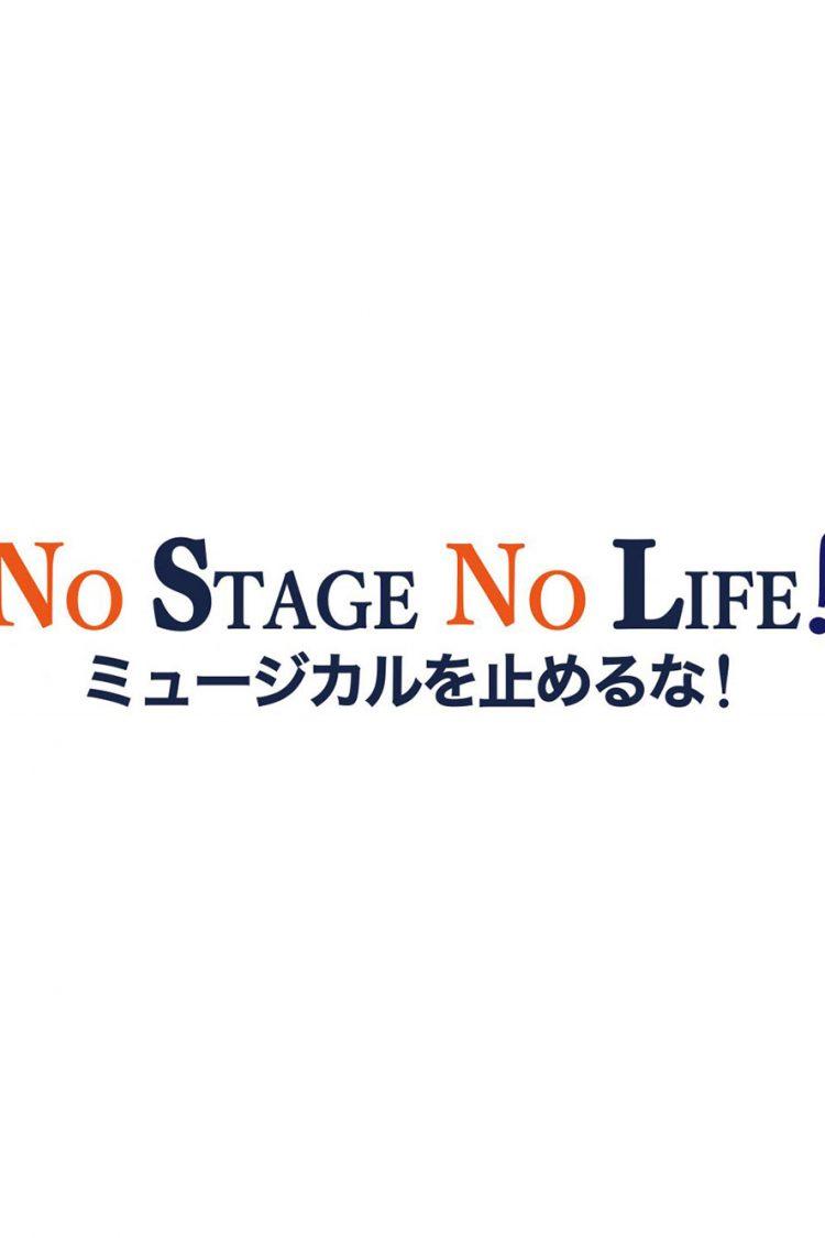 『NO STAGE NO LIFE! ミュージカルを止めるな!』上演決定!