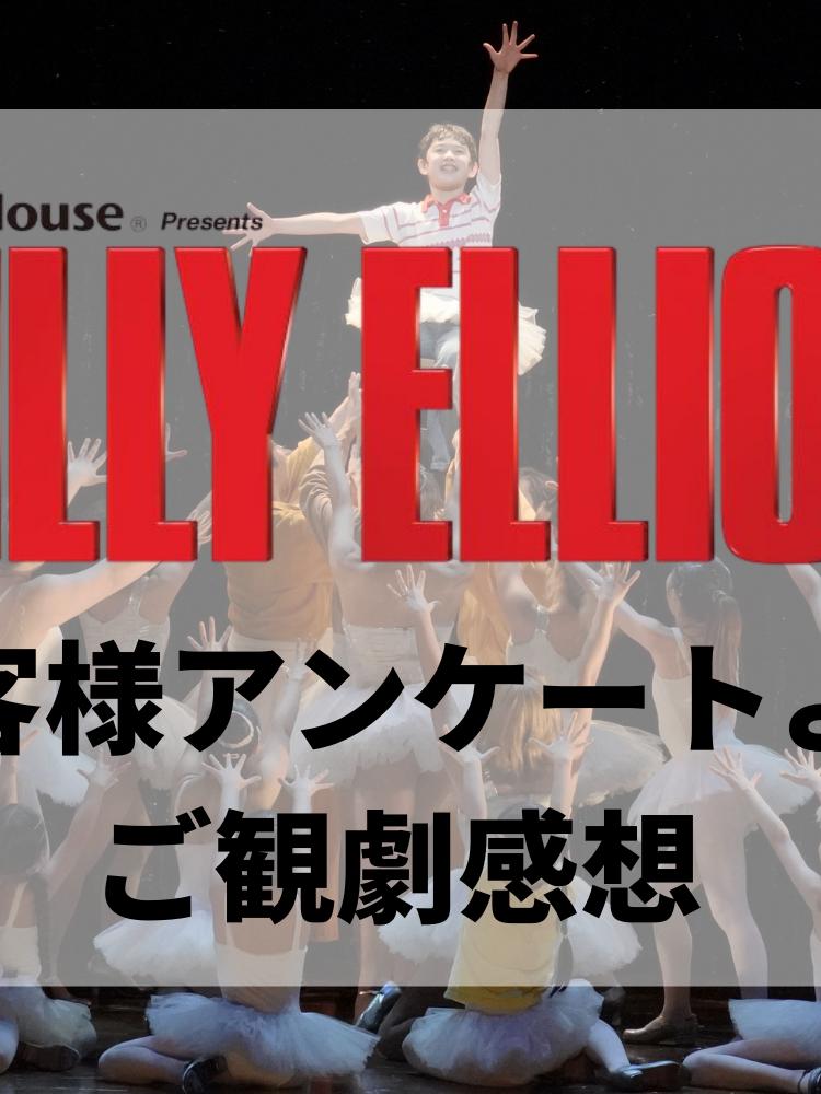 『ビリー・エリオット』お客様アンケートより ご観劇感想をご紹介!