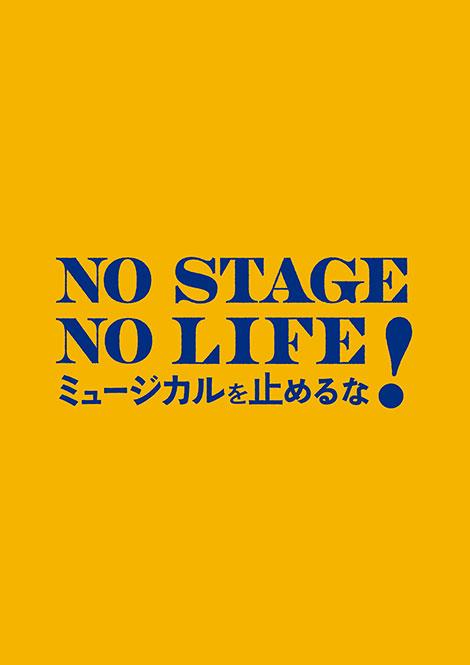 NO STAGE NO LIFE! ミュージカルを止めるな!
