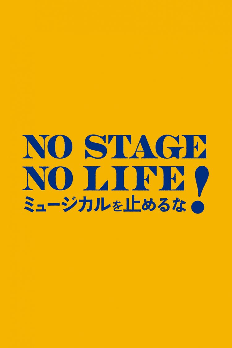 NO STAGE NO LIFE! 当日券販売・感染症拡大予防への取り組みについて