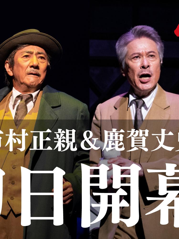 『生きる』日生劇場で感動の初日開幕!【舞台写真・コメントあり】
