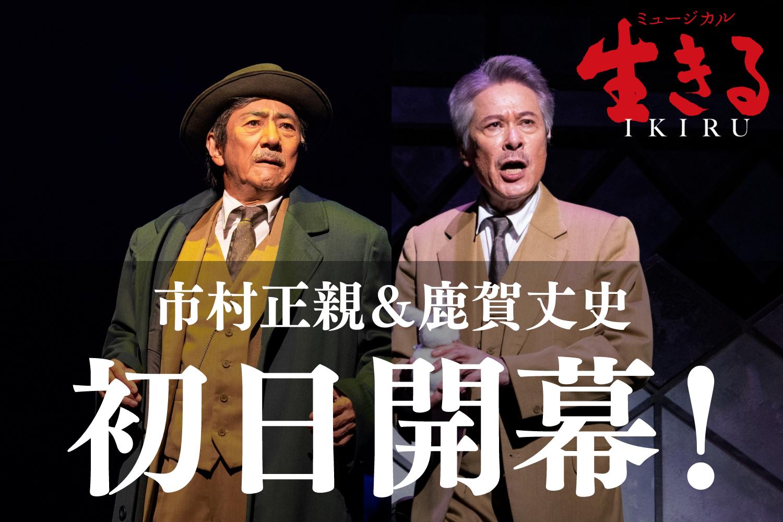 「国産ミュージカルの記念碑」今この世界に届けるべき作品/ミュージカル『生きる』日生劇場で感動の初日開幕!【舞台写真・コメントあり】