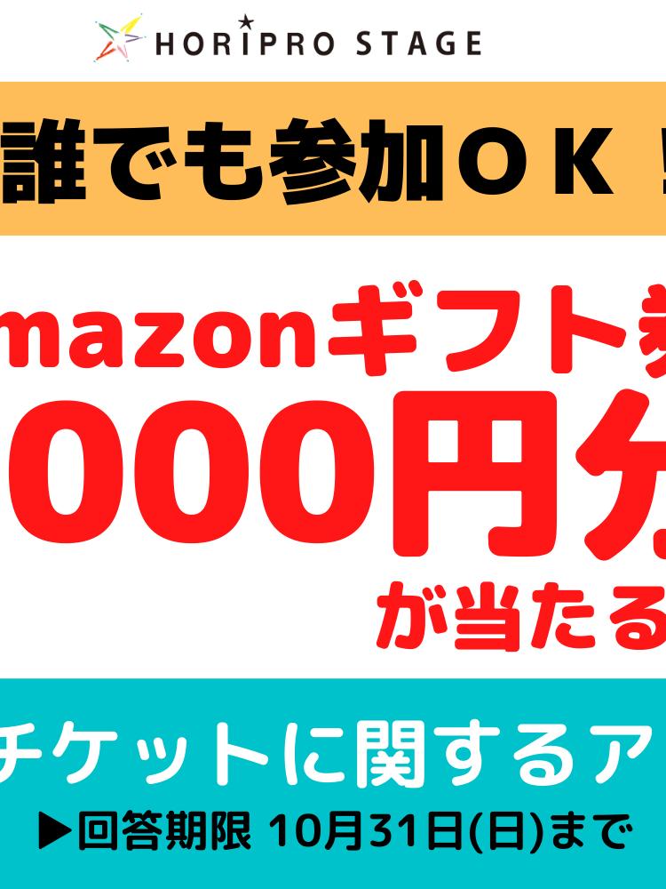 【Amazonギフト券1000円分が当たる!】観劇・チケットに関するアンケート調査