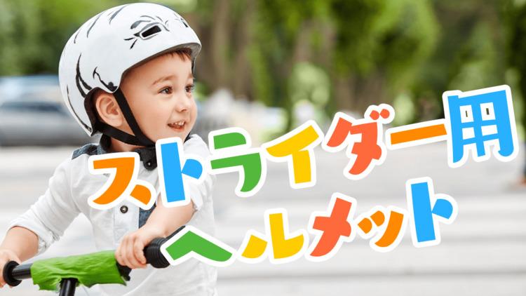 ストライダー用ヘルメットの選び方&おすすめ25選