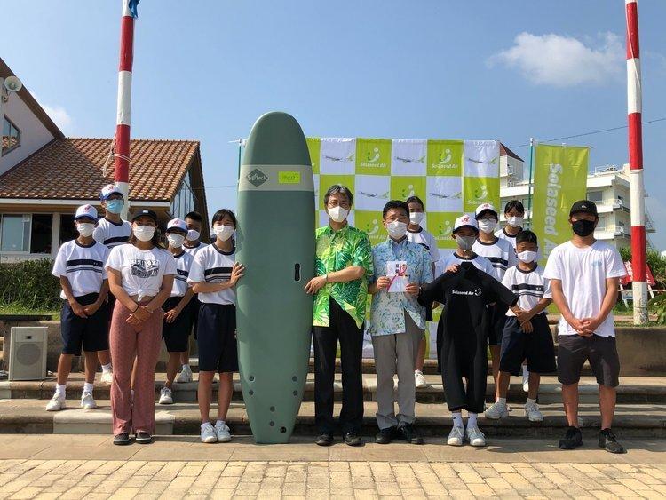 ソラシドエアが宮崎市立青島中学校サーフィン部にサーフ用品を寄贈