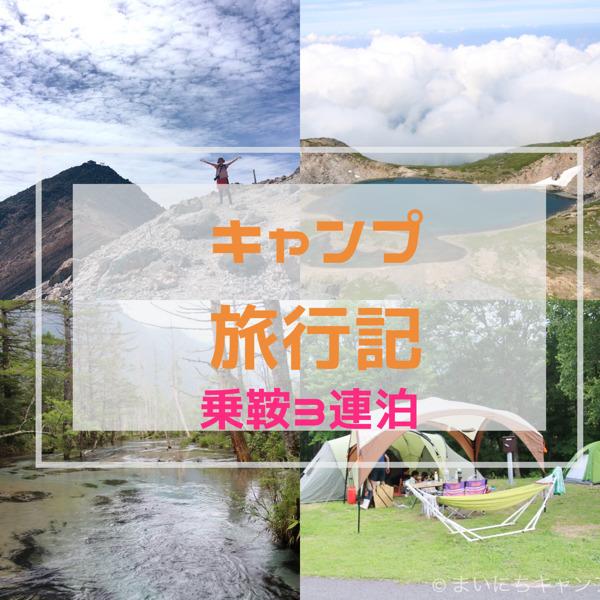 【キャンプ旅行記】乗鞍BASE(ベース)に3連泊!上高地ハイキングに乗鞍登山を楽しむキャンプ旅!|1日目