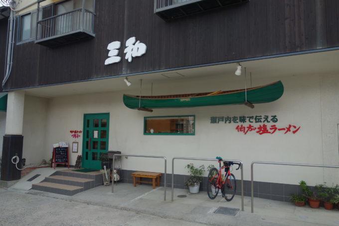【さんわ】しまなみ海道伯方島の「伯方の塩ラーメン」がウマい!!