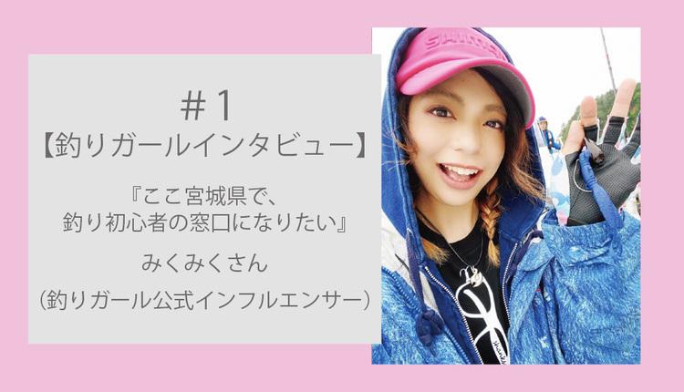 【釣りガール】美来さんインタビュー|ここ宮城県で釣り初心者の窓口になりたい