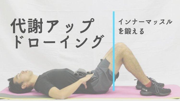動画解説:腹筋を鍛える。ぽっこり下っ腹を凹ませる「ドローイング」のやり方