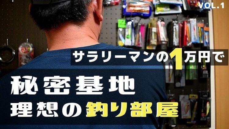 夏休みは、理想の釣り空間を1万円以下で作ってみるのはどうですか?[youtube版]