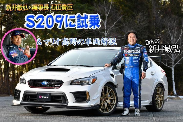 北米専用車のS209に日本で全開試乗! 新井敏弘×石田貴臣【動画】