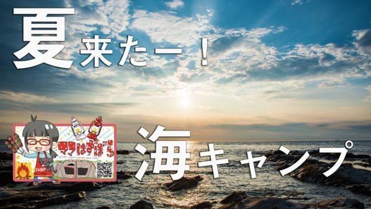 海で遊べる!お台場海浜庭園キャンプ場キャンプレポ【4K動画あり】