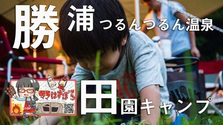 薪が無料!勝浦つるんつるん温泉キャンプレポ【4K動画あり】_千葉県