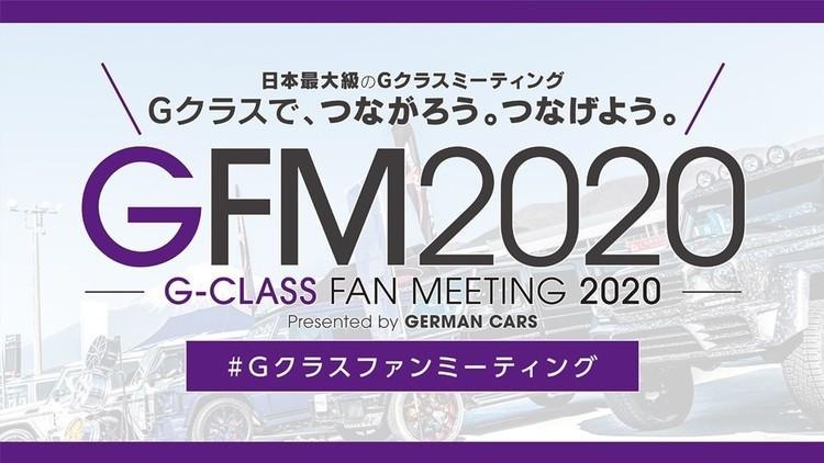 2020年11月1日(日)Gクラスファンミーティング2020 Presented by GERMAN CARS 開催!
