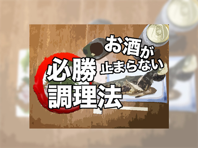 釣った魚は美味しく調理しよう!お酒に合う最高の調理法を3つ紹介!(塩焼き・紅葉おろし・昆布締め)