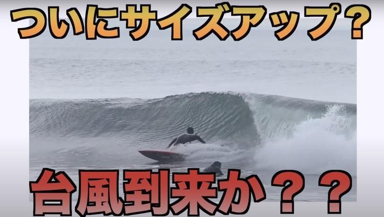 【kumebros最新動画】波のなかった湘南がサイズアップ! 粂兄弟の台風セッション