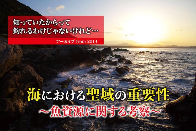 海における聖域の重要性 ~魚資源に関する考察~|知っていたからって釣れるわけじゃないけれど…《アーカイブ from 2014》