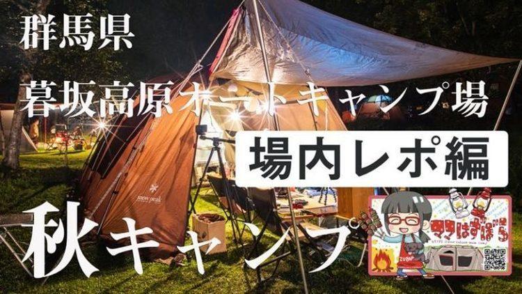なんだか懐かしく居心地のいいキャンプ場「暮坂高原オートキャンプ場・群馬県」