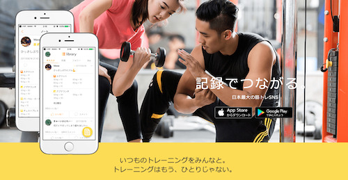 筋トレSNSアプリ「LIBRARY」でトレ-ニング・ランニングのモチベ-ションアップ