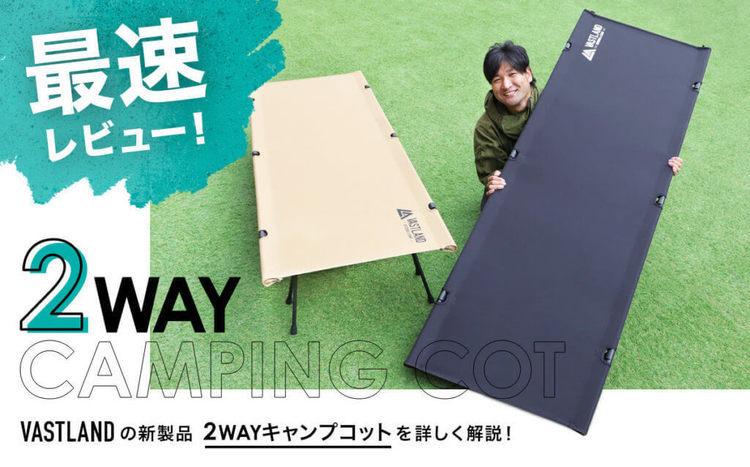 【最速レビュー!】VASTLANDの新製品「2WAYキャンプコット」を詳しく解説!