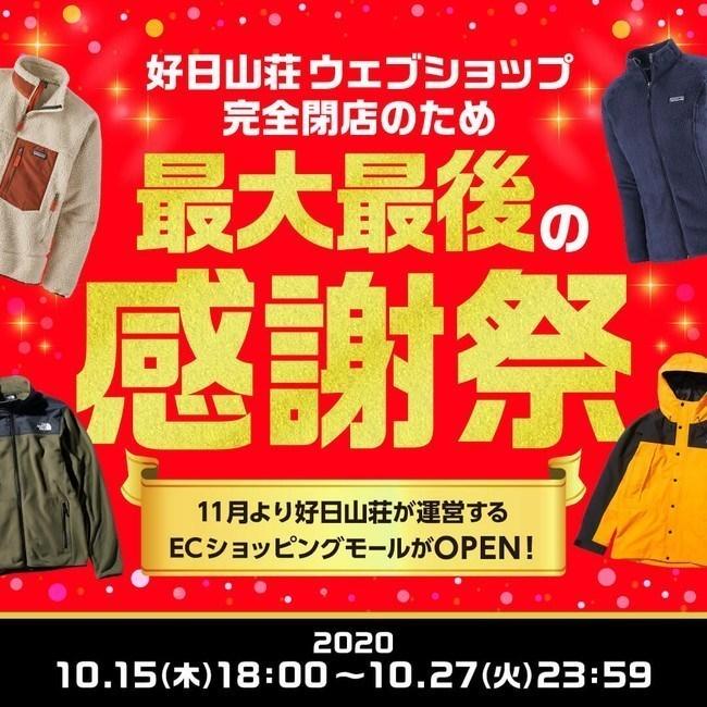 【閉店】好日山荘WEBSHOPが閉店に伴い最大セール実施中!