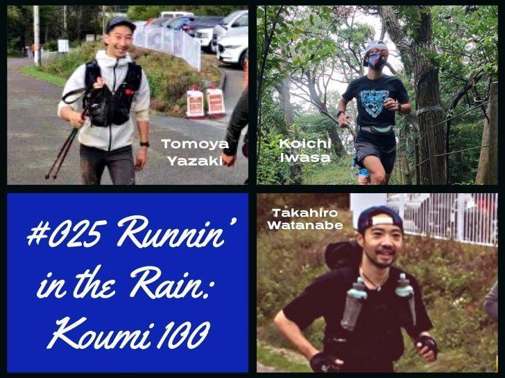 #025 Runnin' in the Rain: Koumi 100 <ナミネムさん、智也さん> 【ポッドキャスト・Run the World】
