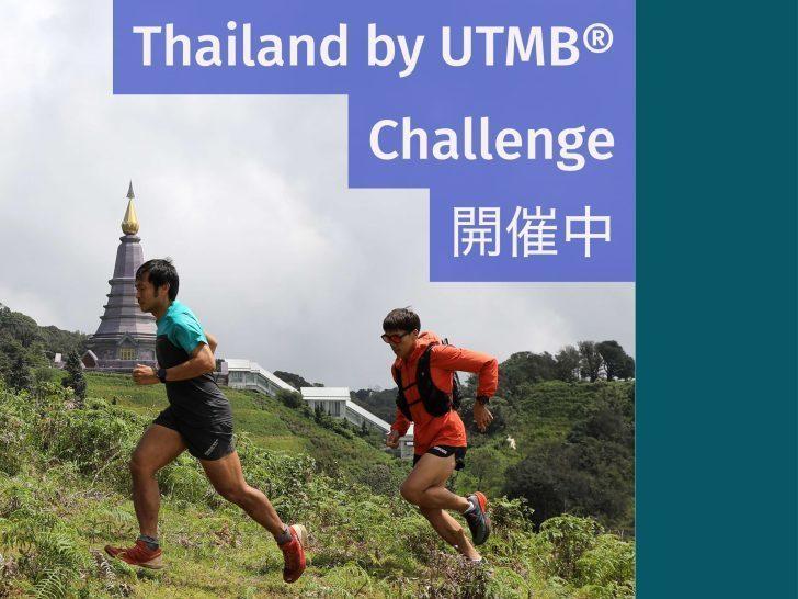 これからもバーチャルイベントは続く!Thailand by UTMB®︎開催に合わせてUTMB®︎ for the Planetがバーチャルイベントを開催