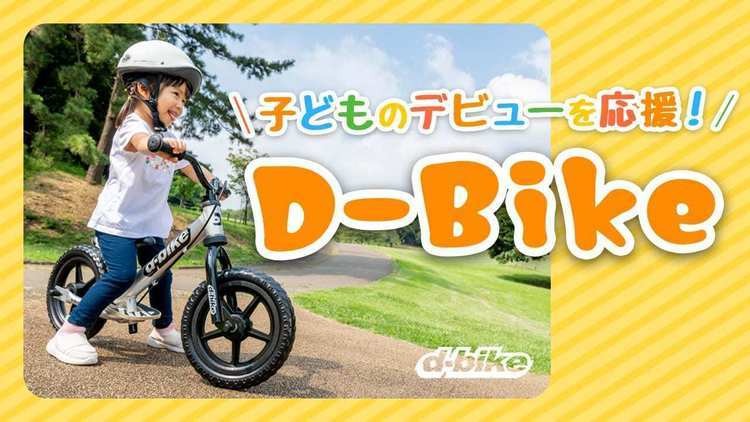 ステップアップできるD-Bikeで子どもを応援!5つのシリーズを解説