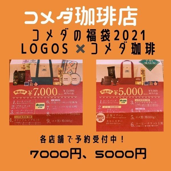 【LOGOSとコラボ!】コメダの福袋2021がすごい!中身や価格・予約方法を紹介!LOGOSのテントが当たるチャンスもあり!